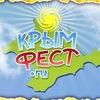 Автобусный тур из Питера на Крым Фест 2015 год
