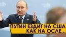 Путин ездит на спине у США и влияет на весь мир восточные СМИ