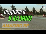 CRMP Amazing RolePlay - СХОДИЛ В КАЗИНО+СКОРО РОЗЫГРЫШ#6