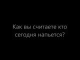 подставные вопросы на свадьбу Поповым