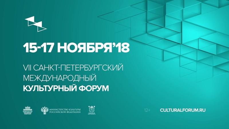 Культурный Форум Конференция о карнавалах Слава Полунин (2018) HD