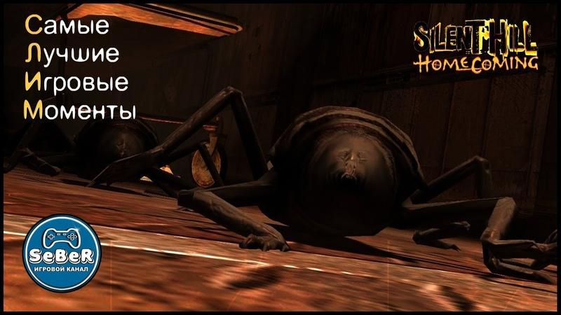 Silent Hill 5 ► Жуки