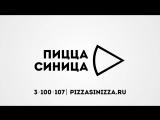 Как готовят пиццу в Пицце Синице