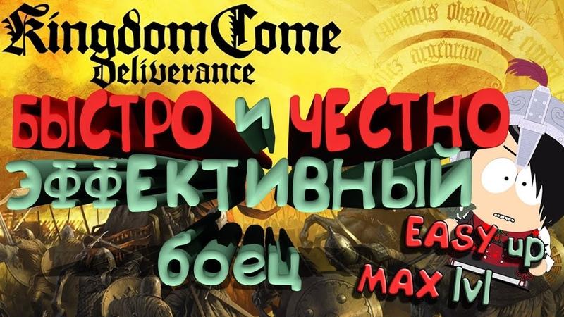 Kingdom come deliverance Гайд по бою и прокачке боевых навыков