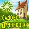Садово-Дачниково