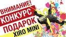 ВНИМАНИЕ КОНКУРС от HOBBYCENTER, Розыгрыш Xiro Xplorer Mini