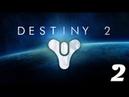 Destiny Часть 2 Прокачиваем героя