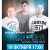 ТА | СТОРОНА - 19.10.14 / МИНСК / КОНЦЕРТ !!!