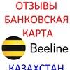ОТЗЫВЫ Банковская Карта BEELINE kz БИЛАЙН
