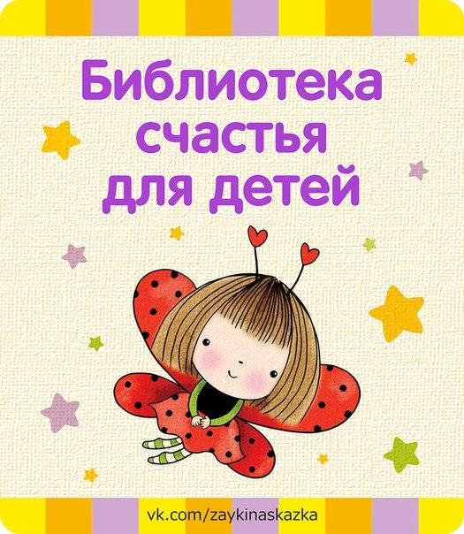 Библиотека счастья для детей