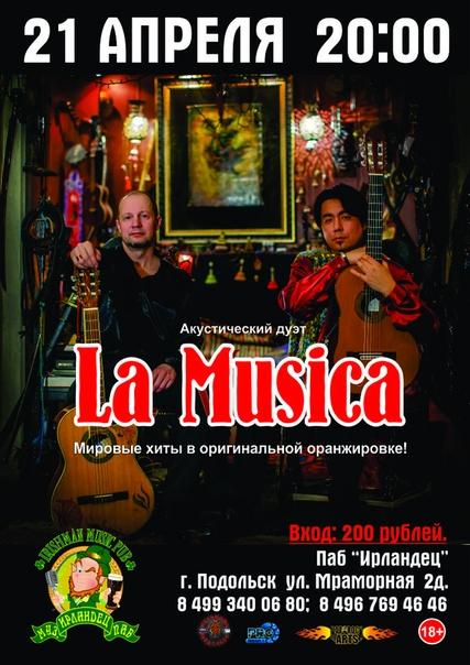 La Musica в Пабе Ирландец,г.Подольск