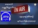Live: Tha Har Ya Internet Radio