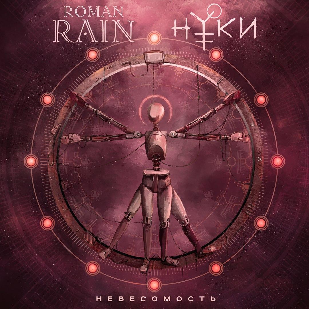 Roman Rain - Невесомость (Single)