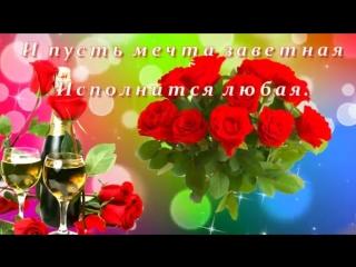 С Днем Рождения, Светлана! Красивое поздравление с днем рождения для Светланы