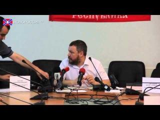Пресс-конференция Вице-премьера ДНР, Андрея Пургина 11.08.2014