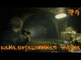 Resident Evil 2 biohazard Re2 Прохождение Леон А Канализационная фауна #9