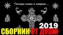 Супер сборник - обалденных треков 2019 - ДЛЯ ДУШИ!!