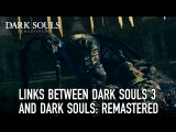 Dark Souls: Remastered – связь с Dark Souls 3