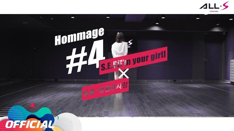 [Hommage Cover Dance] ALLS-GIRL (올에스걸) - S.E.S 'I'm Your Girl' 핑클 '영원한 사랑'