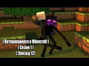 Потерявшийся в Minecraft Сезон 1 Эпизод 12 Проект Эндермен