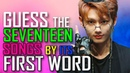 [KPOP GAME] GUESS THE SEVENTEEN SONG BY ITS FIRST WORD