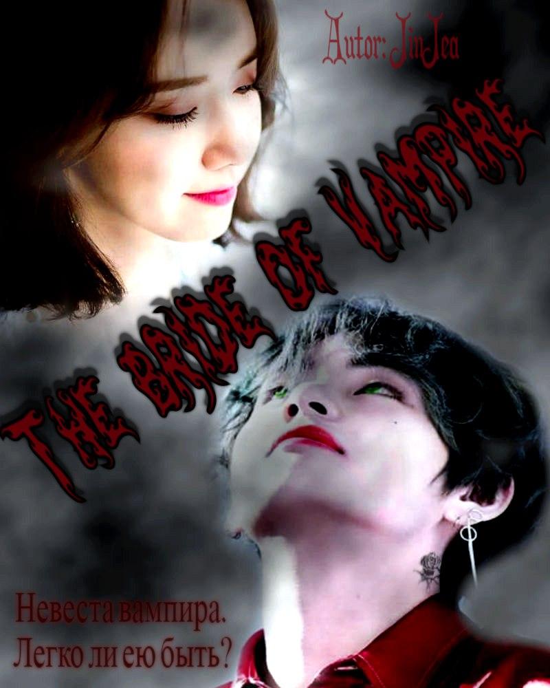 Девушка родила от вампира