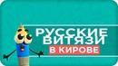 Выступление авиагруппы высшего пилотажа РУССКИЕ ВИТЯЗИ в Кирове