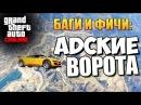 GTA 5 Online - Адские ворота или пинание балды