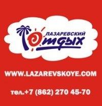 Туристическая компания Лазаревский Отдых