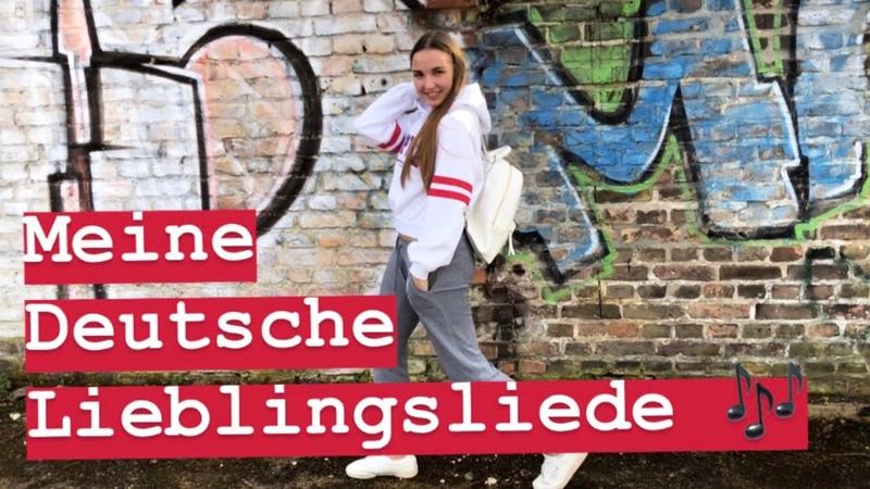 Meine Lieblingslieder 🎼 Мои любимые немецкие песни❤︎ Песни на немецком 🖤
