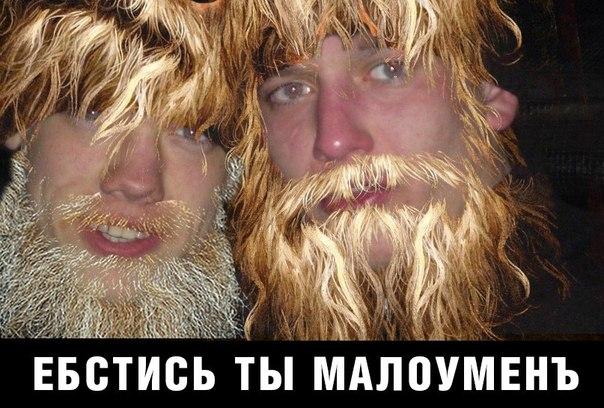 ебать натурала: