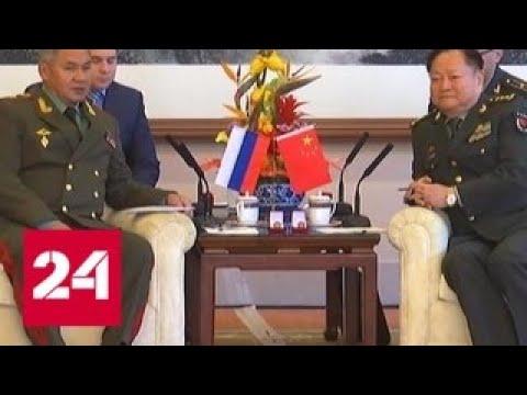Шойгу: отношения России и КНР переживают один из лучших периодов за всю историю - Россия 24