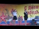 Концерт День Победы 09.05.2018 (2)