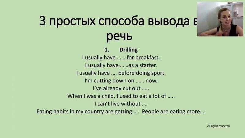 Дарья Таланова Как работать с лексикой и выводить её в речь
