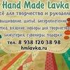 HandMade Lavka - Товары для творческих людей