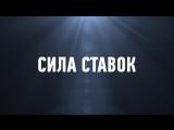 Сила Ставок #6. UFC 227