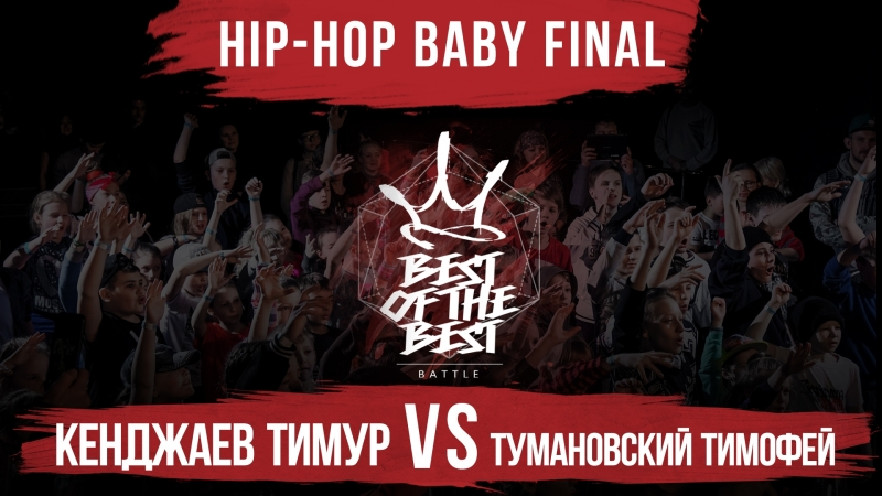 Кенджаев Тимур VS Тумановский Тимофей   HIP-HOP BABY   FINAL   BEST of the BEST   Battle   4