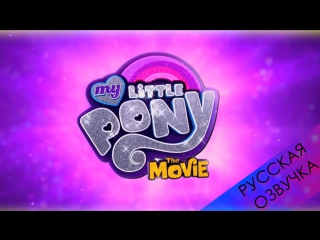 My Little Pony: The Movie Official Trailer [RUS DUB]
