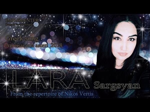Lara - An Eisai Ena Asteri ( cover Νίκος Βέρτης )
