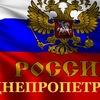 Голос Днепропетровска