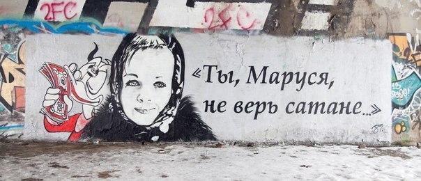 ты маруся не верь сатане - против денег граффити паша 183 работы