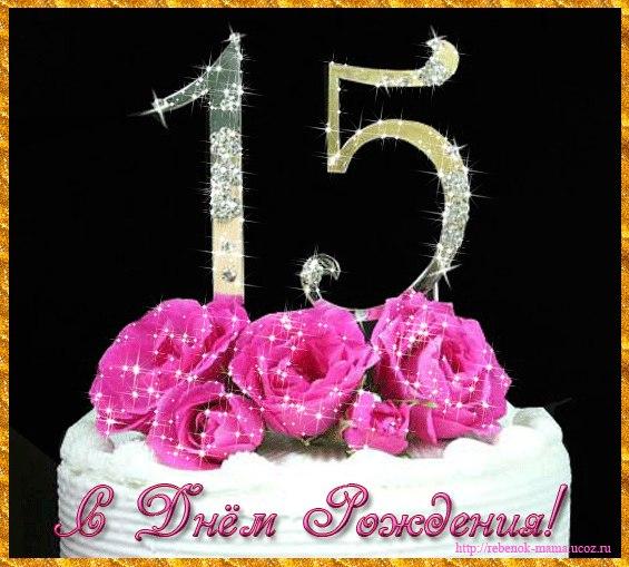 Поздравление на пятнадцатилетие девочке