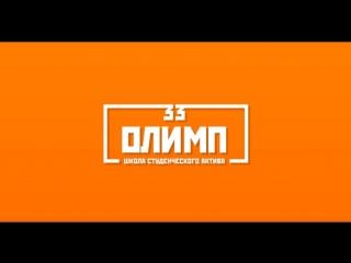 День 4. 33 ШСА Олимп