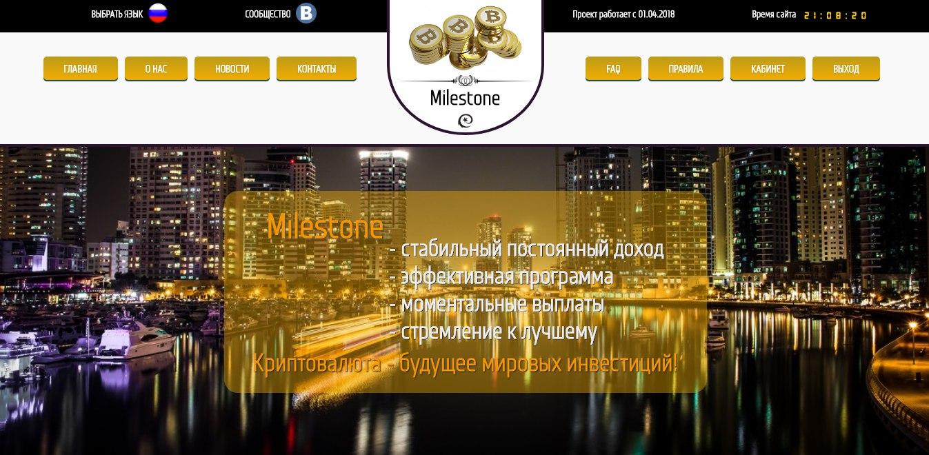 Постер к новости Milestone Invest
