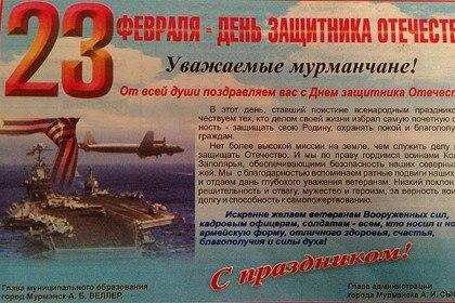 23 февраля для нас большой праздник, повод обратиться к истокам, - Азаров - Цензор.НЕТ 4190