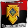 «Присяга воїна УПА»