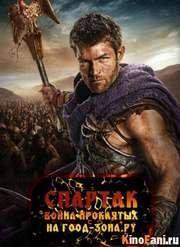 Спартак: Война проклятых 1-10 / Spartacus: War of the Damned / 2013