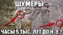 High - tech древних Шумеров. Кто клонировал древнюю цивилизацию и передал им высочайшие технологии