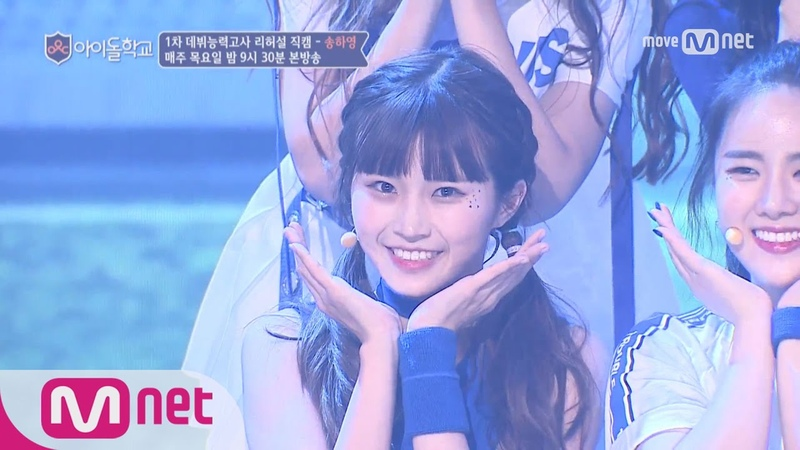 Idol School [리허설직캠] 너만보여l 송하영 - ♬Cheer Up @1차데뷔능력고사 8/3 (목) 본방송중 0199 송하영 투표해주세요 170727 EP.3