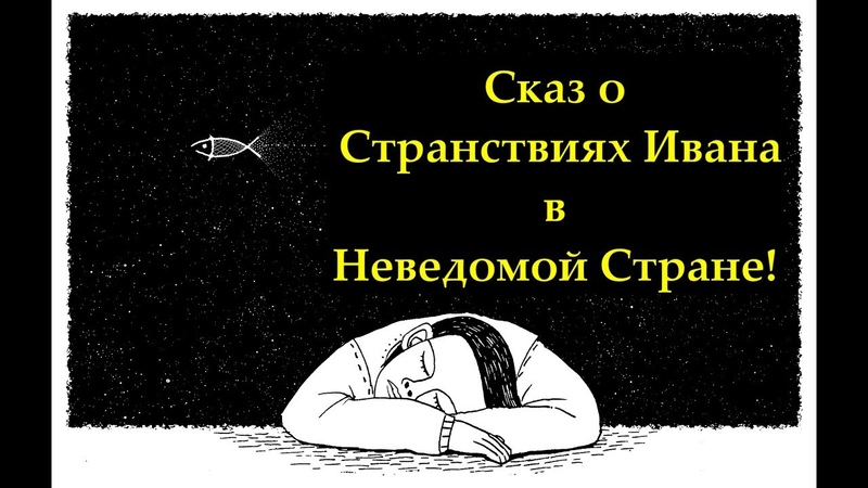 Сказ о Странствиях Ивана в Неведомой Стране